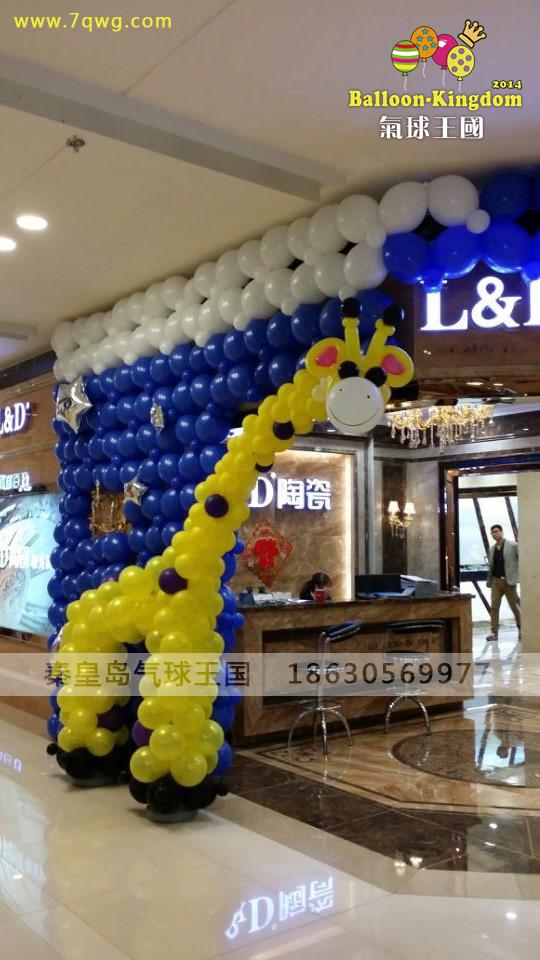 气球长颈鹿 - 秦皇岛气球王国丨气球布置丨气球装饰丨